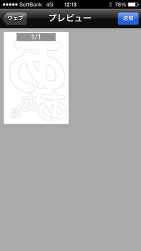 pdfをスマートフォンからネット ... : スマホpdf印刷方法 : 印刷