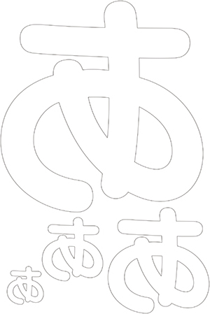 ひらがな あ ひらがな : 紙サイズA4(横210×縦297mm)