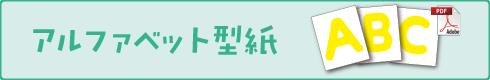 アルファベット文字pdf一覧(黄色)
