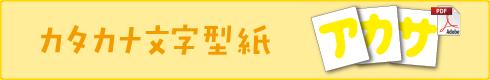 カタカナ色付き文字一覧(黄色)